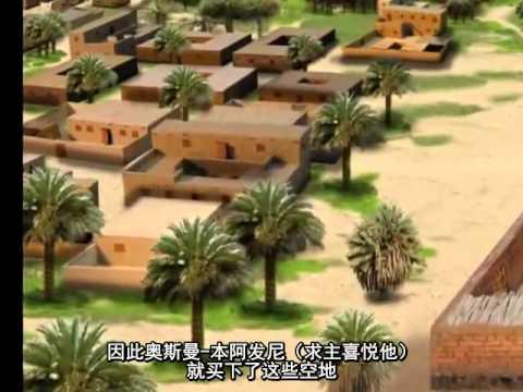 تاريخ المسجد النبوي في العهد النبوي باللغة الصينية —麦地那圣寺的建寺历史