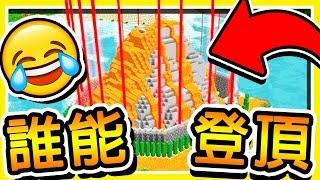 Minecraft【螺旋火山塔】跳入噴發的🔥岩漿火山🔥 !! 世界上【最坑爹】の 極限跑酷 !!