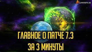 WOW 7.3: О ВСЕХ ГЛАВНЫХ ИЗМЕНЕНИЯХ ЗА 3 МИНУТЫ