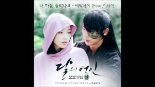 [달의 연인 - 보보경심 려 OST Part 6] 에픽하이 (EPIK HIGH) - 내 마음이 들리나요 Can You Hear My Heart (Feat. 이하이 LEE HI)