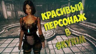 Как сделать красивого персонажа в Skyrim: Skyrim пресет + Ссылка на скачивание