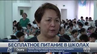 Младшеклассников Павлодарской области начали кормить бесплатно