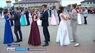 ГТРК Белгород - Чернянские выпускники устроили танцевальный флешмоб