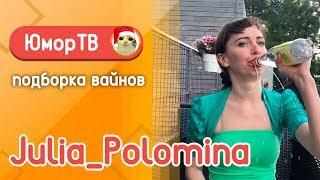 Юлия Поломина [julia_polomina] - Подборка вайнов #3