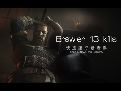 Brawler 13 kills 快速讓你變老手|Hood Outlaws and Legends|綠林俠盜.JG Game