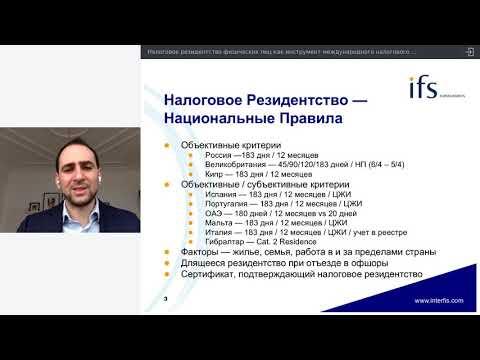Налоговое резидентство физических лиц как инструмент международного налогового планирования