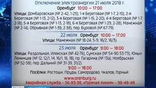 Плановые отключения электроэнергии в Оренбурге и Оренбургском районе с 21 по 23 июля
