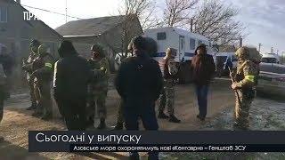 Випуск новин на ПравдаТут за 14.02.19 (20:30)