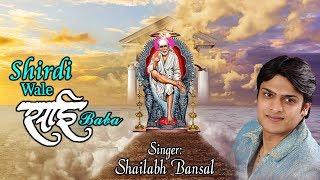 Shiradi Wale Baba Sunte Hai Sabki Pukar!! Shirdi Sai Baba Bhajan