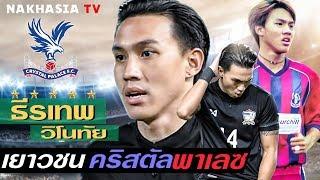 Story นักเตะไทย!!  ลีซอ ธีรเทพ วิโนทัย ●  นักเตะ ที่หลายคนไม่ชอบหน้า และทุกวินาทีคือความทุ่มเท