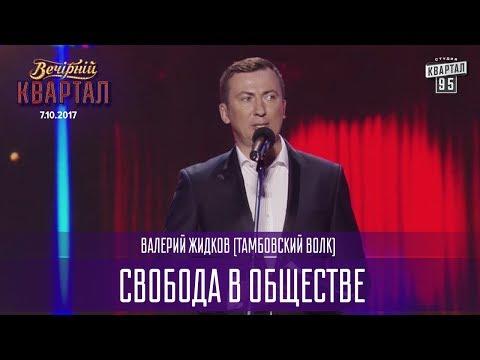 , title : 'Свобода в обществе - Валерий Жидков (Тамбовский Волк) | Новый Вечерний Квартал в Одессе 2017'