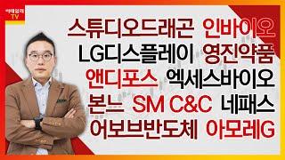 김현구의 주식 코치 1부 (20210925)