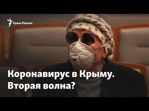 «Не хватает коагулянтов». Вторая волна коронавируса в Крыму?