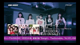 フェアリーズ(Fairies) / 6.20 on sale AL「JUKEBOX」PR MOVIE