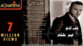 قيس هشام - قلب ثاني Kais Hisham - Kalob Thane تحميل MP3