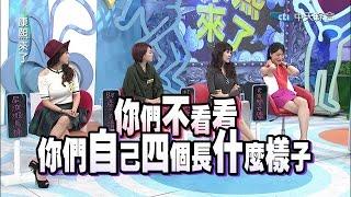 2015.01.28康熙來了完整版 同居是結婚試金石還是絆腳石?!