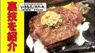 いきなりステーキで裏技をご紹介!リブロースステーキ300g