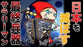 日本を滅ぼす最終兵器サラリーマン