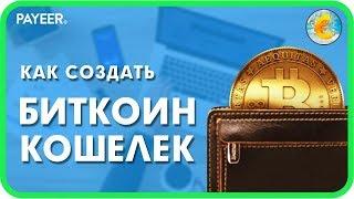Какой биткоин кошелек лучше и надежнее? Как создать кошелек биткоин? Bitcoin wallet