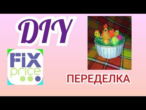 DIY / FIX PRICE переделка! ПАСХАЛЬНЫЙ ДЕКОР / Elena Pero