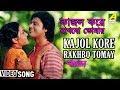 Kajol Kore Rakhbo Tomay | Toofan | Bengali Movie Song | Asha Bhosle, Amit Kumar