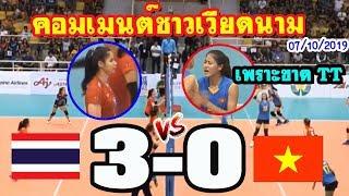 คอมเมนต์ชาวเวียดนาม หลังแพ้ ไทย 3-0 เวียดนาม ในวอลเลย์บอลอาเซียน กรังด์ปรีซ์ 2019