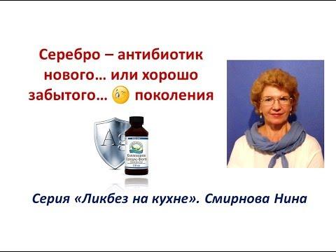 Серебро - антибиотик нового... или хорошо забытого?... поколения. Смирнова Нина NSP