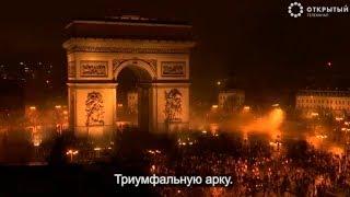 Париж горит