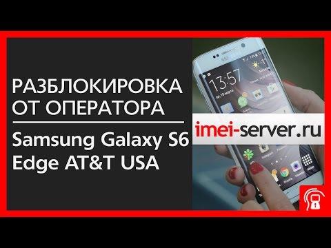 Видео-инструкция разблокировки Samsung Galaxy S6 Edge SM-G925A от AT&T USA