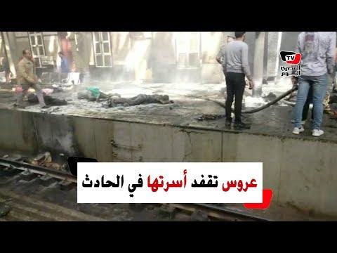 عروس تفقد أسرتها في «حريق قطار محطة مصر»