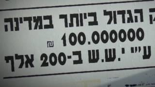 """התיק הגדול ביותר במדינה 100,000000 מליון ש""""ח נסגר ע""""י יואב שיינר ב 200 אלף ש""""ח"""