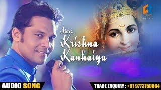 मेरे कृष्ण कन्हैया | Mere Krishn Kanhaiya | Prakash Tiwari Madhur |  Krishn Bhajan