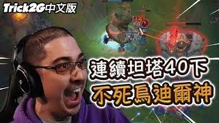 Trick2G - 地上最強烏迪爾玩法 塔殺敵人 硬撐40下塔不死! (中文字幕) -LoL英雄聯盟