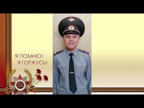 Я помню! Я горжусь! 75 летию Великой Победы посвящается!
