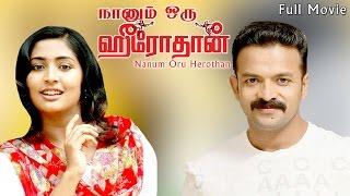 Nanum Oru Herothan  Tamil Full Movie  Jayasurya Navya Nair  TT Murali