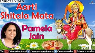Aarti Shitala Mata - Lyrical Video   Pamela Jain - YouTube