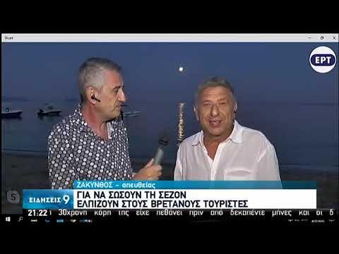 Ζάκυνθος | Τουριστικό ορόσημο η 15η Ιουλίου | 04/07/2020 | ΕΡΤ