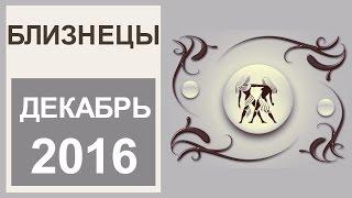 Гороскоп БЛИЗНЕЦЫ на Декабрь 2016 от Веры Хубелашвили