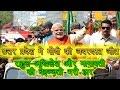 Download Video उत्तर प्रदेश चुनाव मे नरेंद्र मोदी की जबरदस्त जीत, राहुल गांधी, अखिलेश यादव, मायावती की बुरी हार