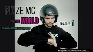 Noize MC vs. the World. Серия 1. Нервный срыв, Каста, Ира, Chez, Миша Козырев