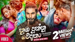 Nuba Dunnu Wedana - Thushara Joshap Official Music Video (2020) | New Sinhala Video Songs