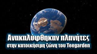 Ανακαλύφθηκαν πλανήτες στην κατοικήσιμη ζώνη του Teegarden | Διαστημικά Νέα (#3)
