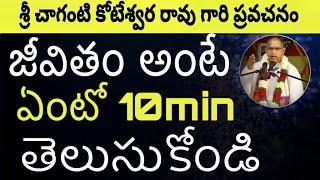 జీవితం అంటే ఏంటో  10 నిమిషములలో తెలుసుకోండి Sri Chaganti Koteswara Rao Pravachanam