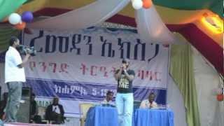 Ethio Menzuma (Romadan Expo)