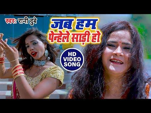 Jab Jab Penhele Sadi   जब हम पेन्हेले साडी  हो    Rani Dubey    Bhojpuri Video Songs