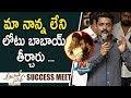 Kalyan Ram Emotional Speech at Aravinda Sametha Success Meet