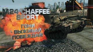 М24 Chaffee sport - Гони, выживай, побеждай!