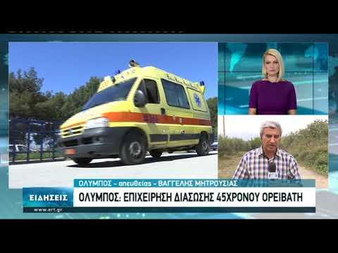 Διασώθηκε ορειβάτης που τραυματίστηκε στον Όλυμπο | 04/10/2020 | ΕΡΤ