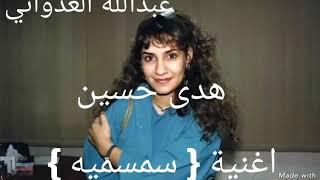 هدى حسين اغنية ( سمسميه )
