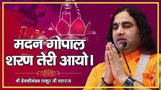 Madan Gopal Sharan Teri Aayo || मदन गोपाल शरण तेरी आयो || #Thakur_Ji_Bhajan